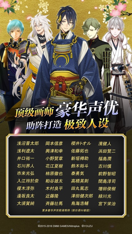 刀剑乱舞-ONLINE- screenshot-4