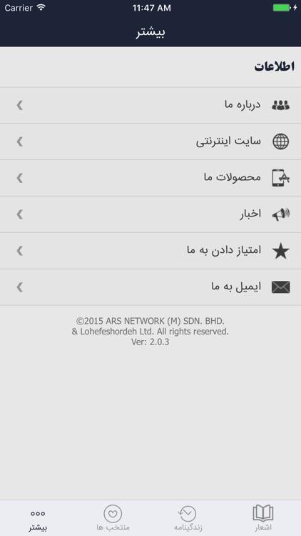 شهریار screenshot-4