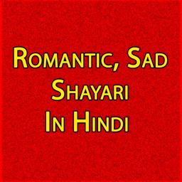Shayari Bhare app - Romantic,Sad, Shayari in Hindi