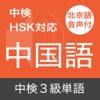 中検3級 頻出単語 - 北京語音声付き