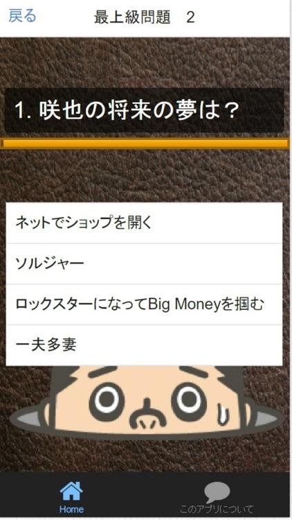 マンガ・アニメ検定for『ジョジョの奇妙な冒険』マニアクイズ screenshot-3