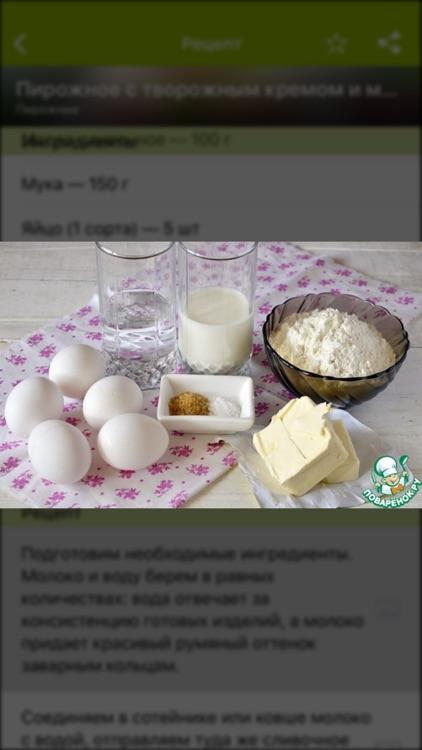 Рецепты по ингредиентам с фото screenshot-3