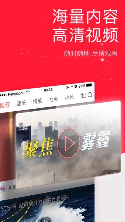 今日头条(专业版) - 推荐热点新闻资讯、娱乐视频 screenshot-3