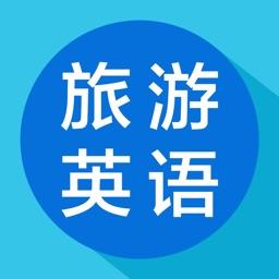 旅游英语-旅游英语口语翻译必备