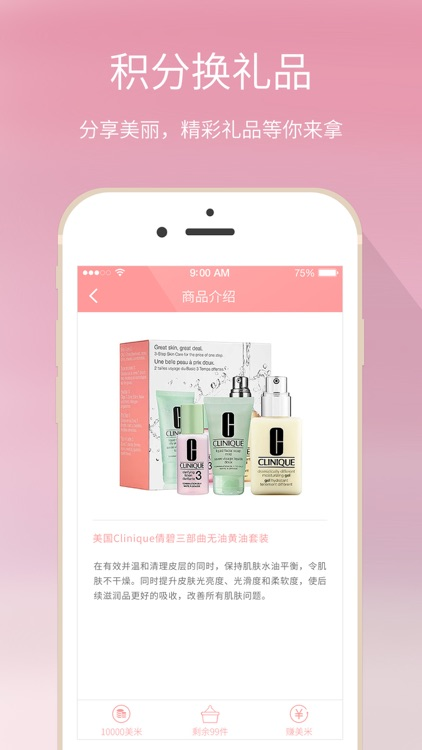 每日一美妆 - 最实用的化妆图文视频教程平台 screenshot-4
