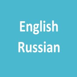 Англо русский словарь (English Russian Dictionary)