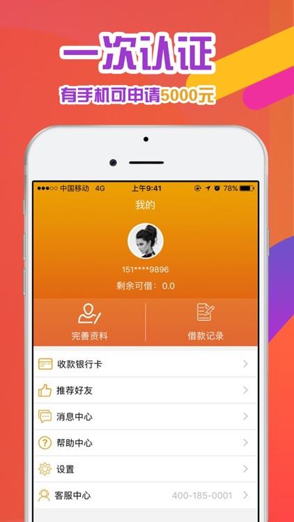 微鲸贷-小额分期贷款借钱借款平台 screenshot-3
