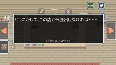 ドット絵脱出ゲーム ~悪徳武器屋からの脱出~紹介画像2
