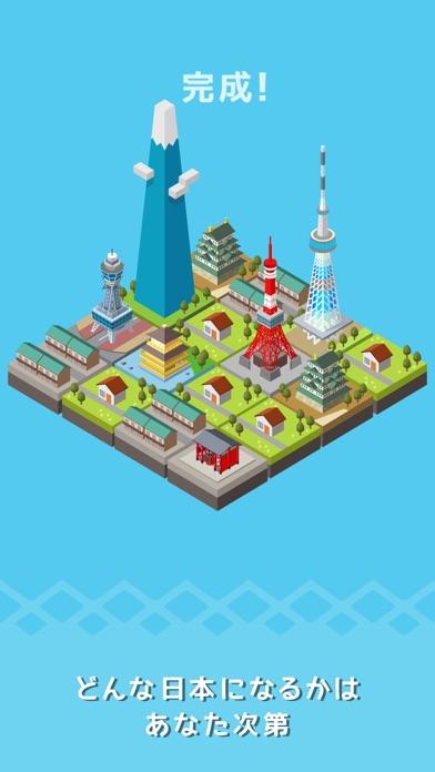日本ツクール - 街づくり×パズルスクリーンショット3