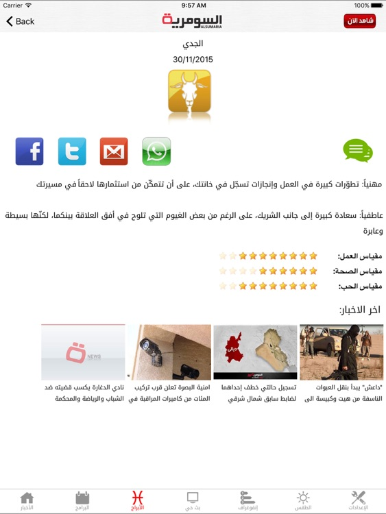 Alsumaria TV قناة السومرية for iPad screenshot-3