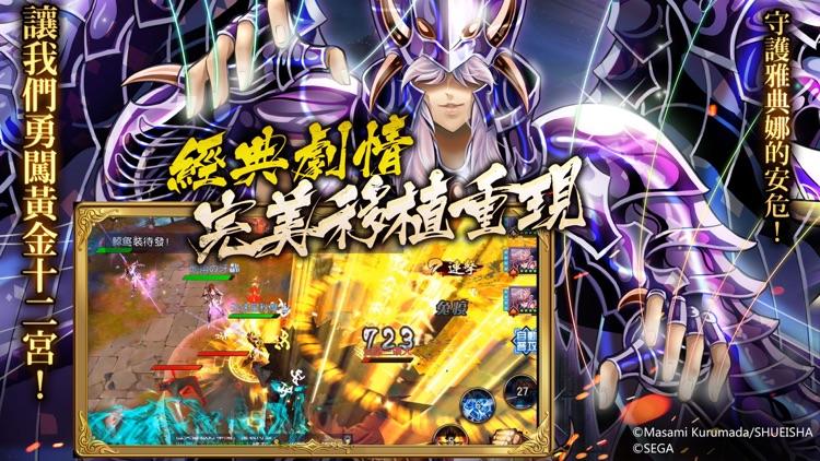 聖鬥士星矢3D screenshot-3