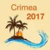 Крым 2017 — офлайн карта, гид и путеводитель!