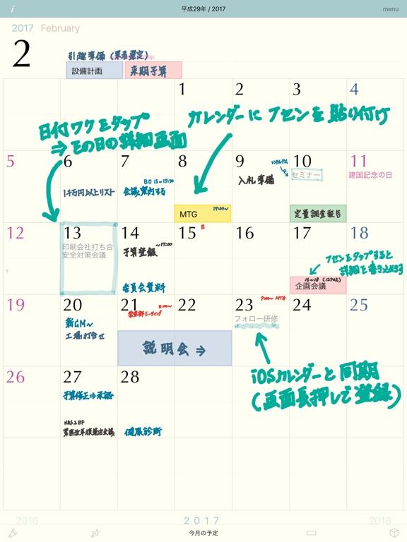 Pascal Monthly Calendar App Price Drops