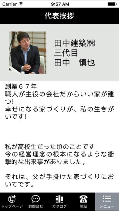 田中建築株式会社のスクリーンショット3
