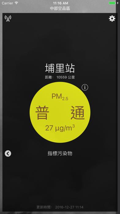 台灣空汙警報のおすすめ画像2