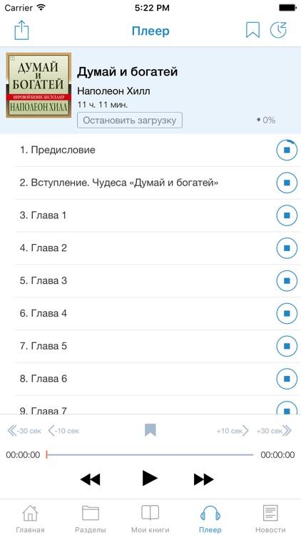 Аудиокниги - слушай лучшие аудио книги в Loudbook screenshot-4