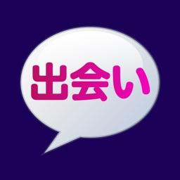 出会い - 大人のチャットアプリ