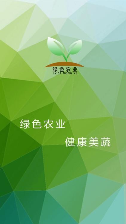 绿色农业 screenshot-3