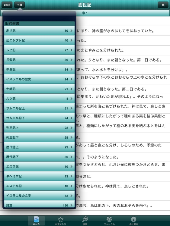 The Japanese Bible Offline for iPad