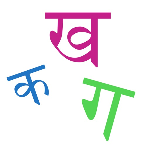 Nepali Letters and Words by Prakash Acharya