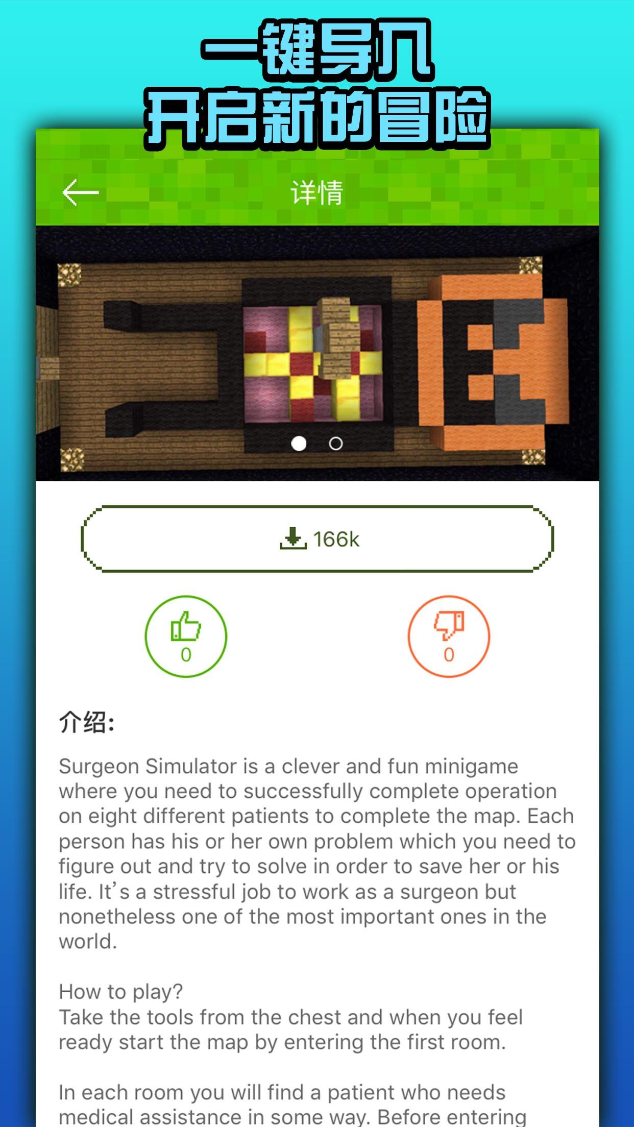 免费MCPE插件盒子 for 我的世界(Minecraft)- 下载地图 & 插件! Screenshot