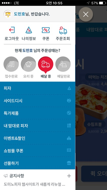 도미노피자 - Domino's Pizza screenshot-4