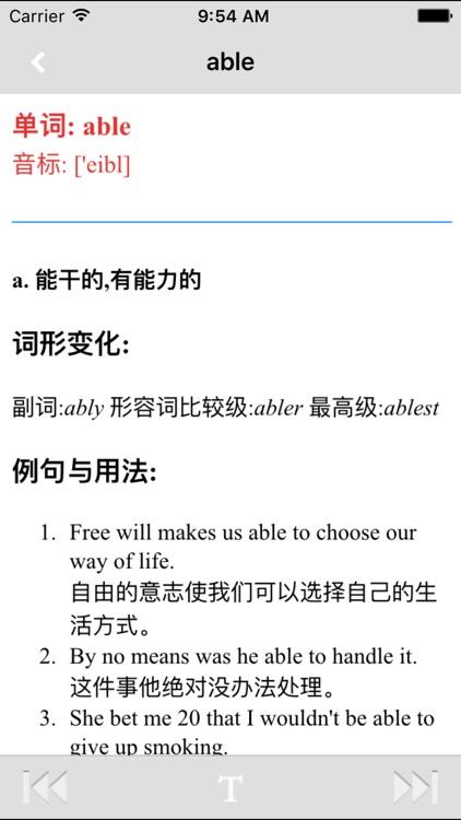 英汉双解词典专业版 -权威双译英语大字典
