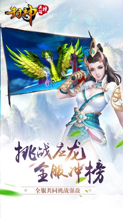 封神英雄榜-登录送杨戬、哪吒 screenshot-4