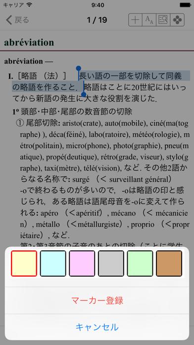 新フランス文法事典のおすすめ画像2
