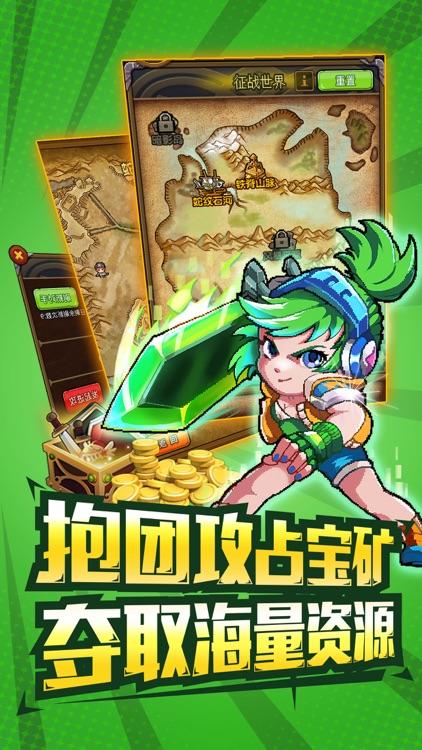 英雄像素联盟 - 免费角色扮演手游 screenshot-3