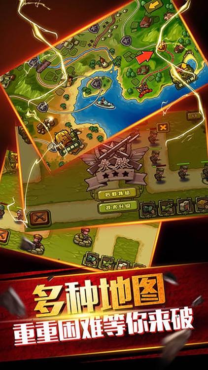 Defend the Empire(World War II) screenshot-3
