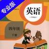 小学英语四年级下册HD 人教版PEP同步教材学习机
