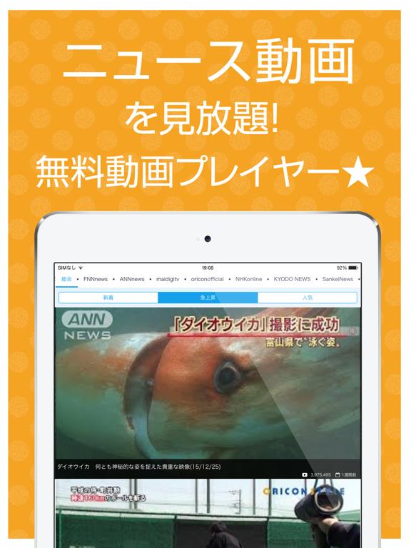 高速動画ニュース!連続再生機能付き動画プレイヤーのおすすめ画像1