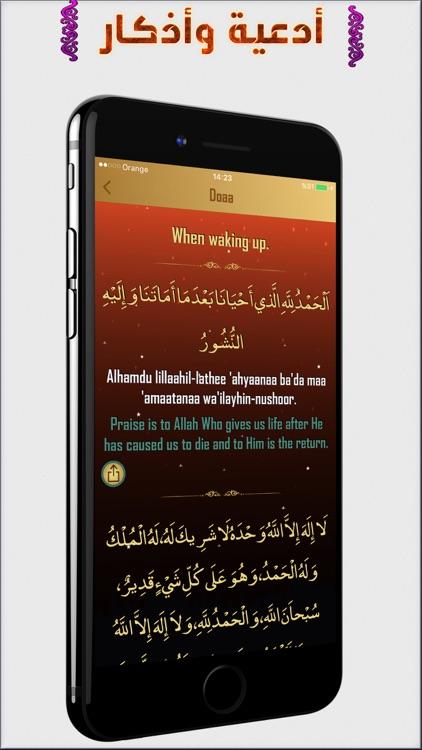 القران الكريم كاملا بصوت عبد الباسط عبد الصمد screenshot-3