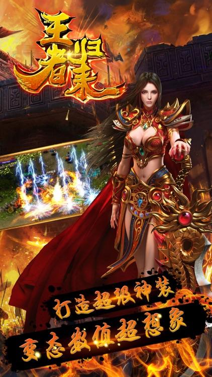 王者归来-热血PK手游 screenshot-3