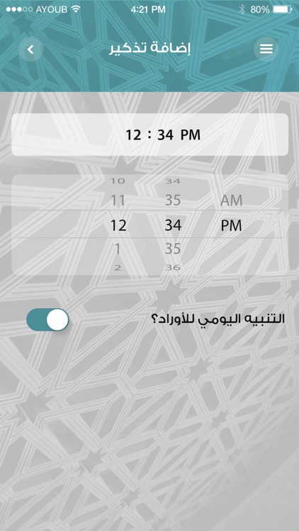 أورادي screenshot-4