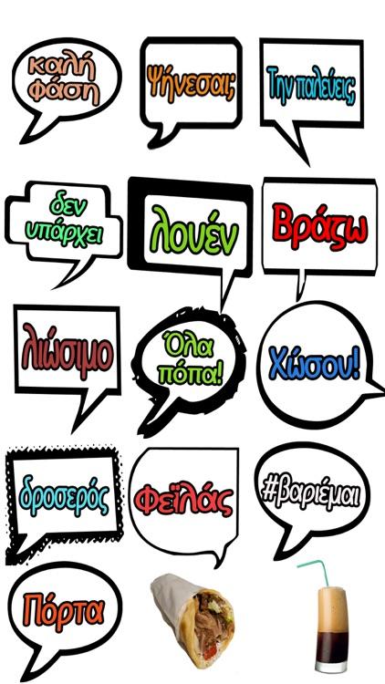 Greek Slang Stickers