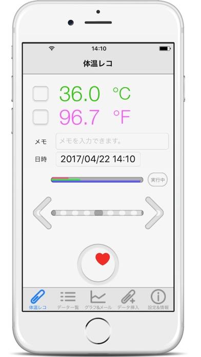 体温レコ screenshot1