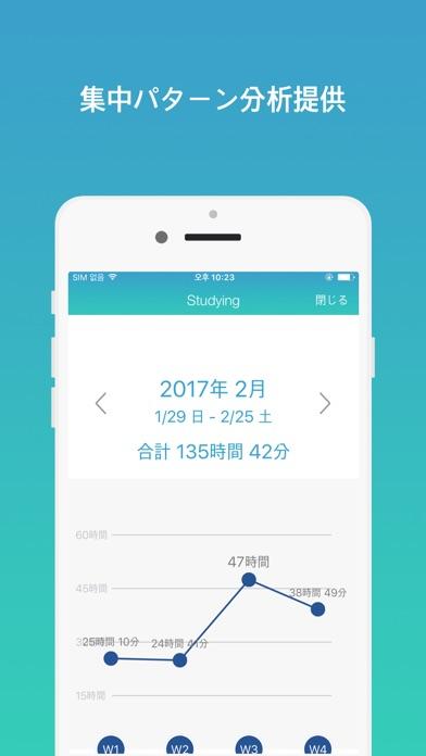 Focus Timer : フォーカスタイマー screenshot1