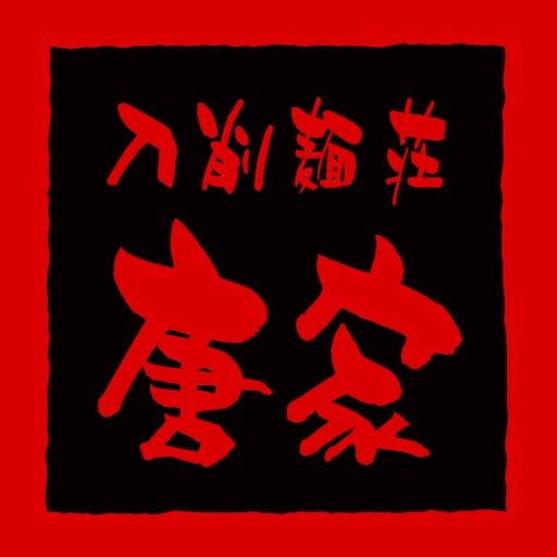 刀削麺荘 唐家 錦糸町店(トウショウメンソウカラヤ キンシチョウテン)