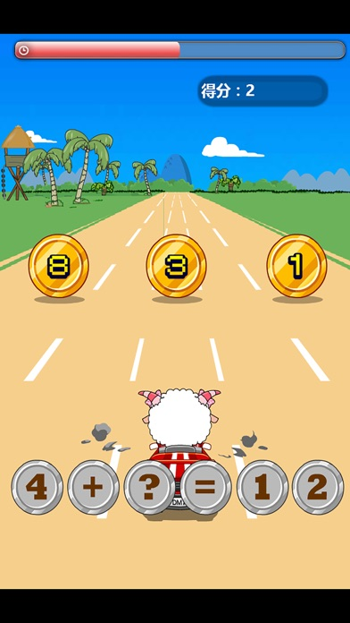 加減法練習遊戲-數學卡丁車屏幕截圖5