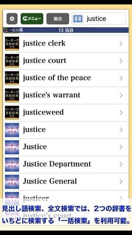 研究社 リーダーズ英和辞典第3版+リーダーズ・プラス セット screenshot-4
