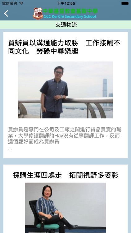 中華基督教會基智中學(生涯規劃網) screenshot-4