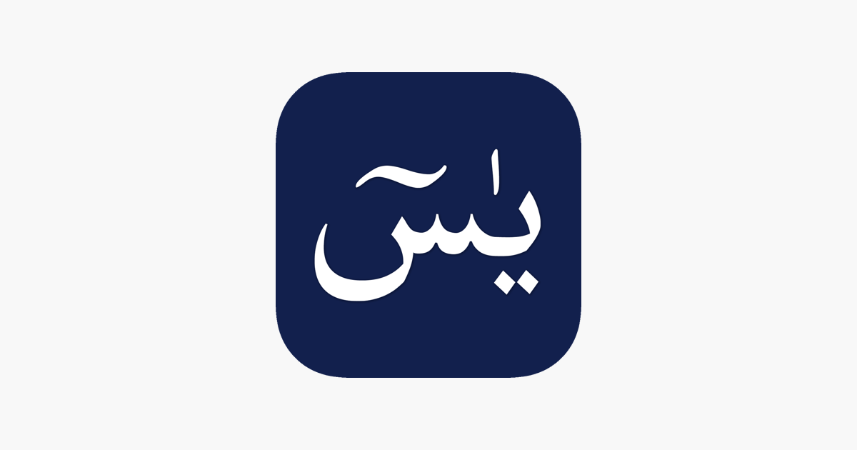 Surah Yasin MP3 with Translation on the App Store
