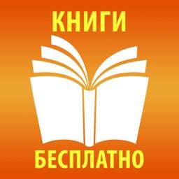 Книги Бесплатно 2017