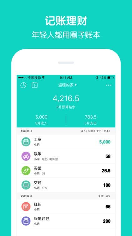 记账·圈子账本(专业版)—可共享的全能记帐本软件 screenshot-0
