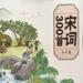 182.宋词三百首全集-名师讲解翻译注释作者介绍