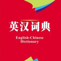 英汉词典最新版