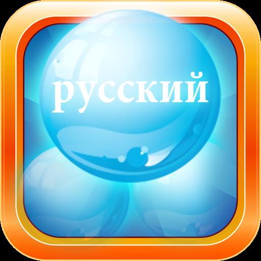 Russian Bubble Bath : Learn Russian (Desktop)