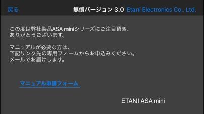 ETANI RTAのスクリーンショット4
